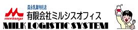 カルダス徳島宅配ステーション 有限会社ミルシスオフィス